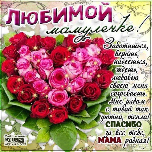 поздравления маме с днем рождения в картинках