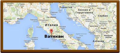 Ватикан где находится карта