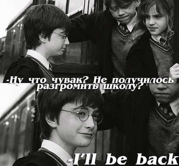 Гарри Поттер Анекдоты