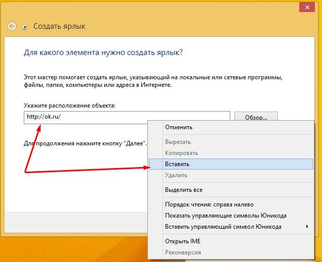 Ответы@Mail.Ru: как создать ярлык однокласники на рабочем столе