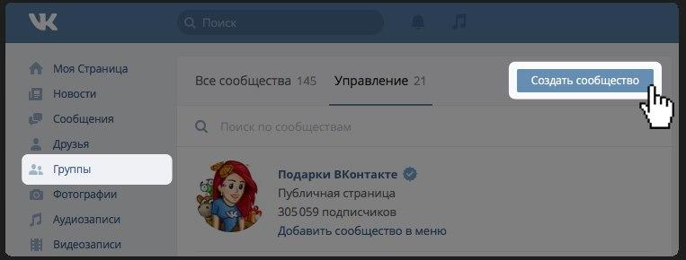 Ответы@Mail.Ru: как создать свой клуб вк