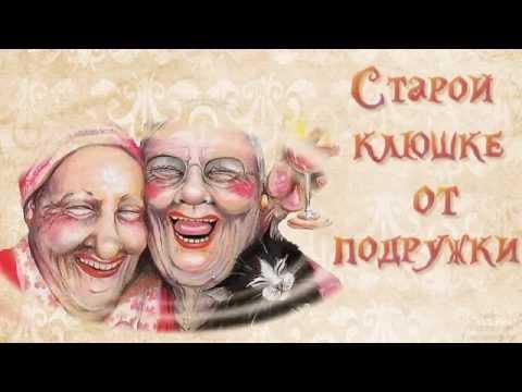Поздравления с днем рождения бабушке подруги