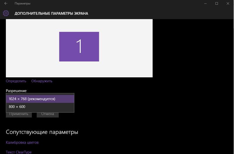 Почему при смене разрешения экрана появляются черные полосы