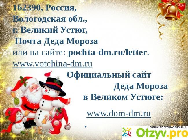 Письмо деду морозу в великий устюг подарки и 578