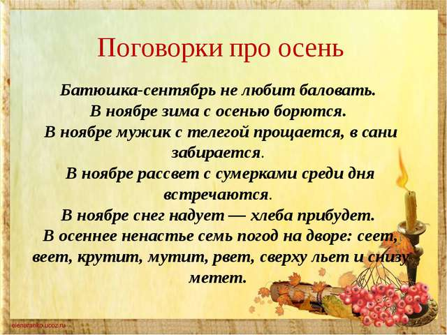 Маленькая пословица про осень