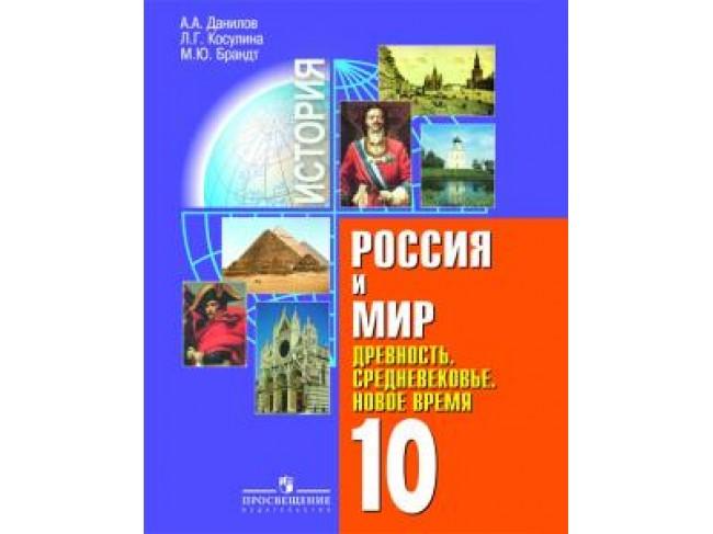 Решебник По Истории Россия И Мир 10