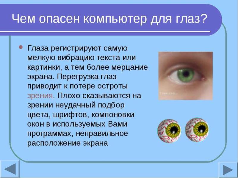 Почему зрение портится от компьютера