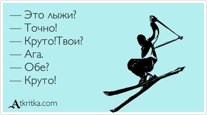 Анекдот Про Лыжи Пошлый