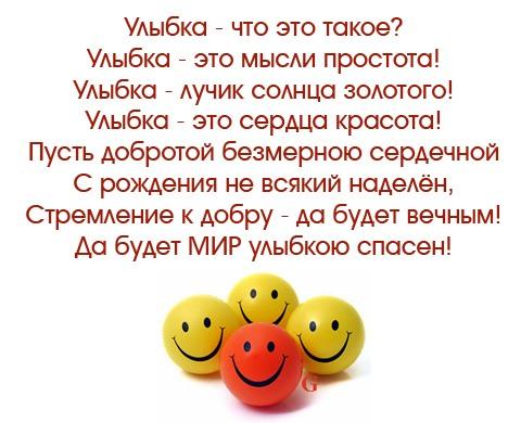 Поздравления улыбка