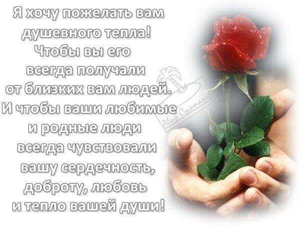 Пожелания любимому человеку просто так