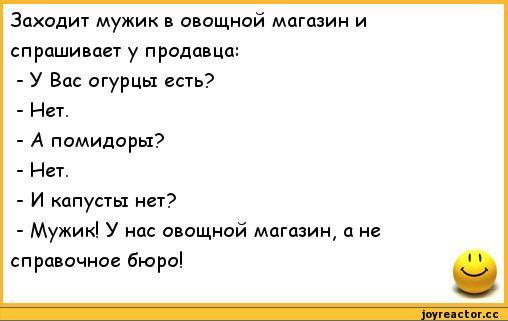 Анекдот Про Помидоры