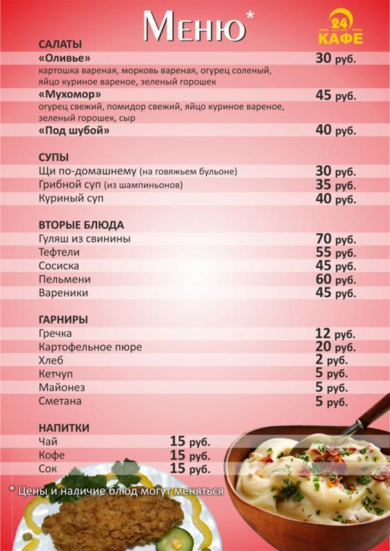 Как сделать меню для столовой