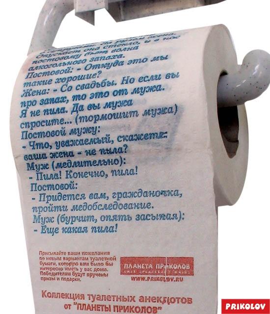 Шуточный подарок туалетная бумага в стихах 46