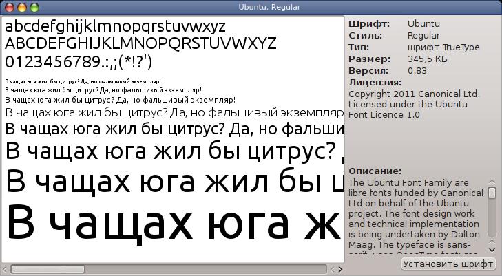 Как установить шрифты gimp 2 ubuntu