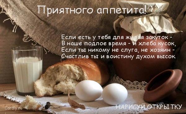 Открытки с пожеланием приятного аппетита 44