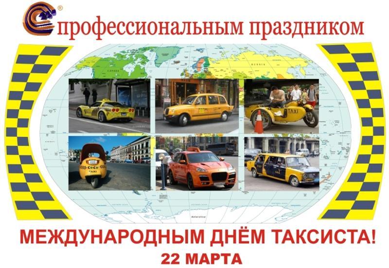 День таксистов поздравление
