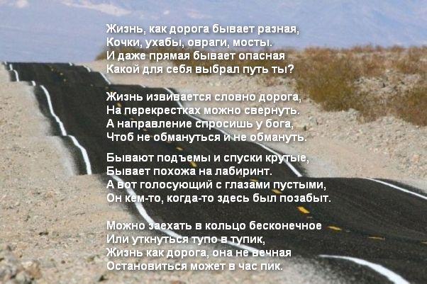Стих молодым у нас дорога