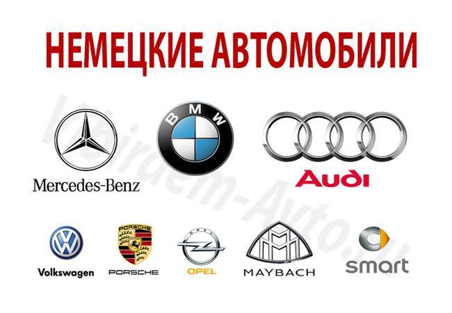 молодые какие марки машин выгодно разбирать члены