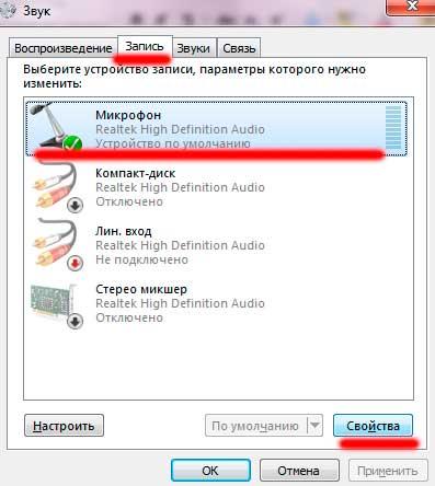 Ответы@Mail.Ru: Ребят, помогите пожалуйста. Микрофон не слышит моего голоса! Я всё перепробывал, но не работает! Что же мне дела