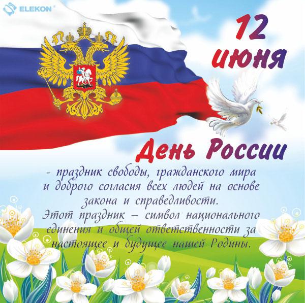 Открытка с поздравлением дня россии
