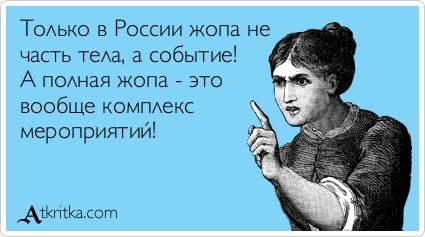 ya-polnaya-zhopa