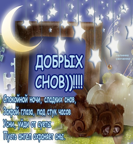 Спокойной ночи и сладких снов открытка 149
