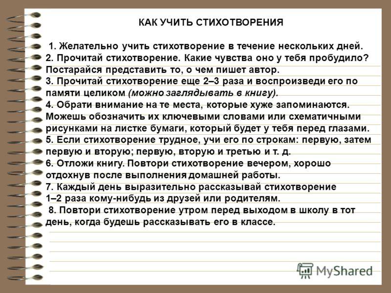 Россия стих учить