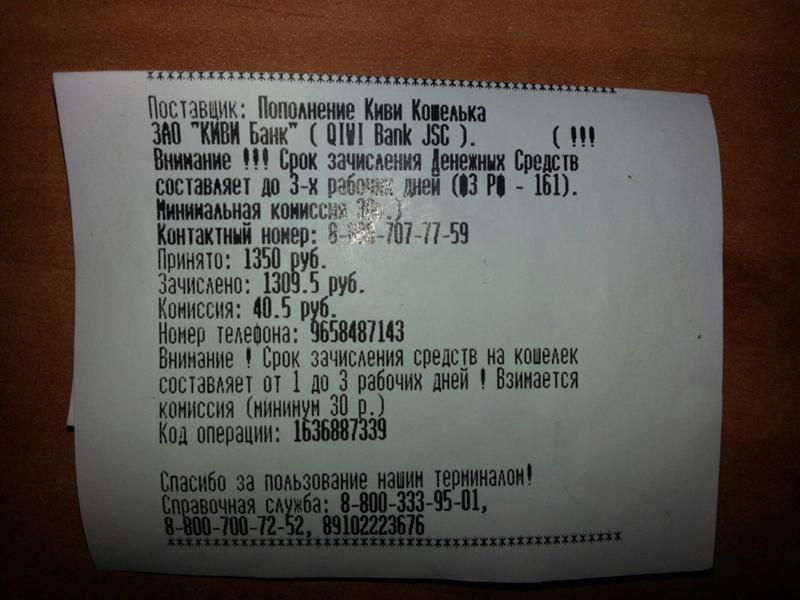 Как сделать скрин чека - Vendservice.ru