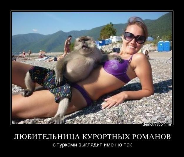 Русскую бабу ебут турки