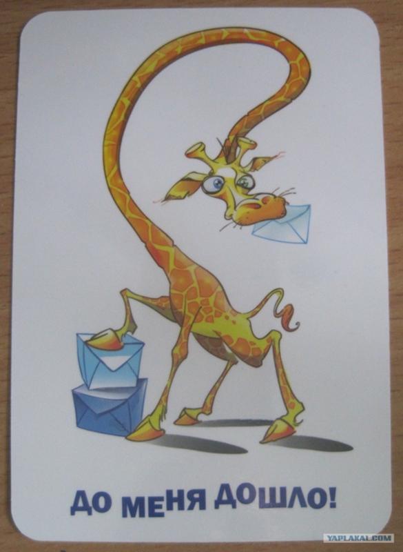 Анекдот дошло как до жирафа