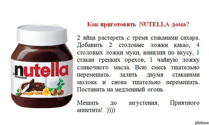 Нутелла без орехов рецепт