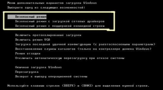 Что делать если при запуске компа чёрный экран