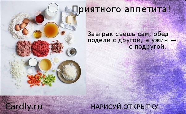 Открытки с пожеланием приятного аппетита 1