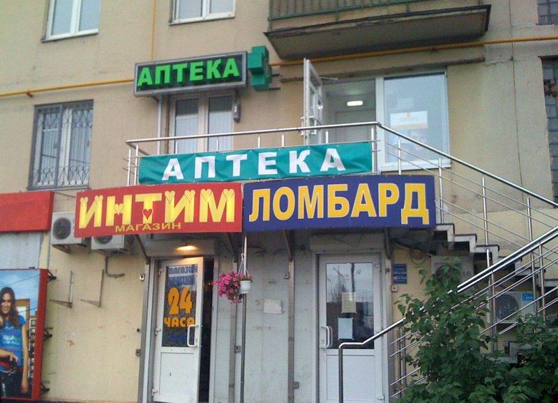 Магазины интим в томске