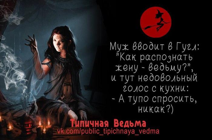 Поздравление для ведьмочки