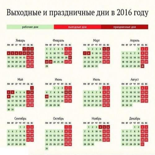 Официальный красный день календаря