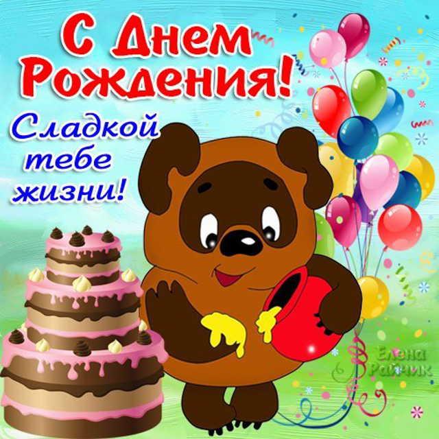 Поздравления с днём рождения в картинках для анны
