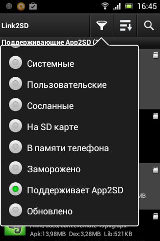 Программа Для Сохранения Игр На Андроид