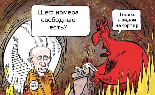 Анекдот Про Путина Ада И Рая