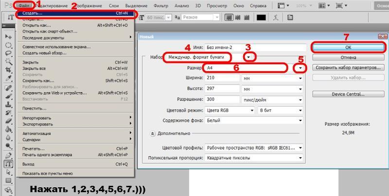 Как сделать форматирование пс3