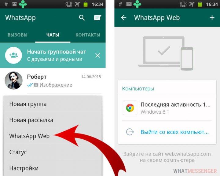 Как сделать скрытый чат в whatsapp на 138