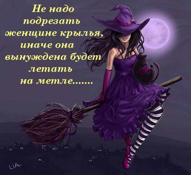 Поздравления от ведьм