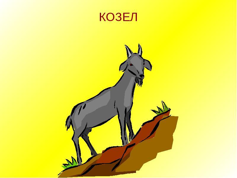 Мужик и говорящий козел