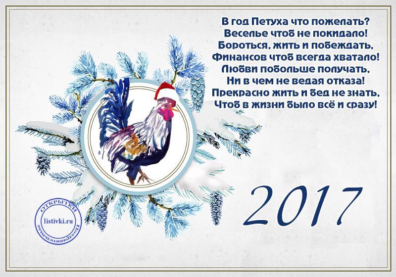 Поздравления партнерам с годом петуха