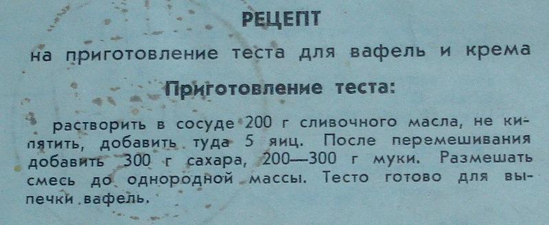 Рецепты вафель для советских электровафельницы
