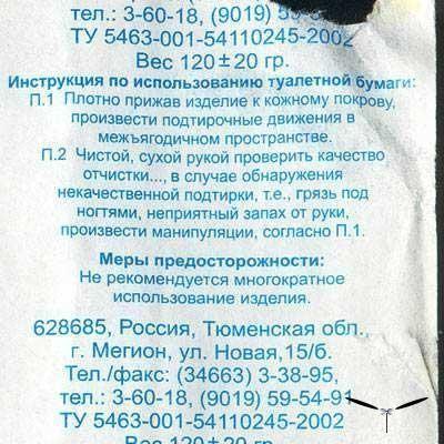 инструкция к туалетной бумаге фото - фото 9