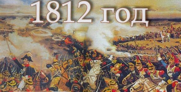 картинки 1812 года война