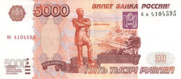 Почему на 5000 купюре изображен хабаровск куплю советские открытки цена