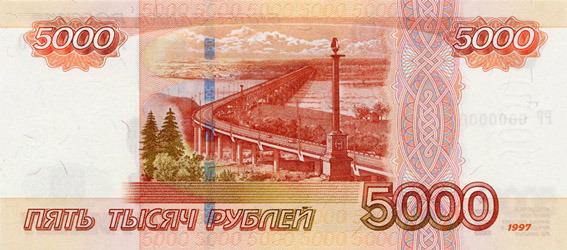 Почему на 5000 купюре изображен хабаровск холдеры для монет купить в украине