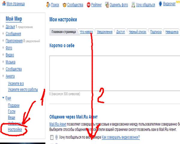 как удалить страницу в знакомствах на mail ru